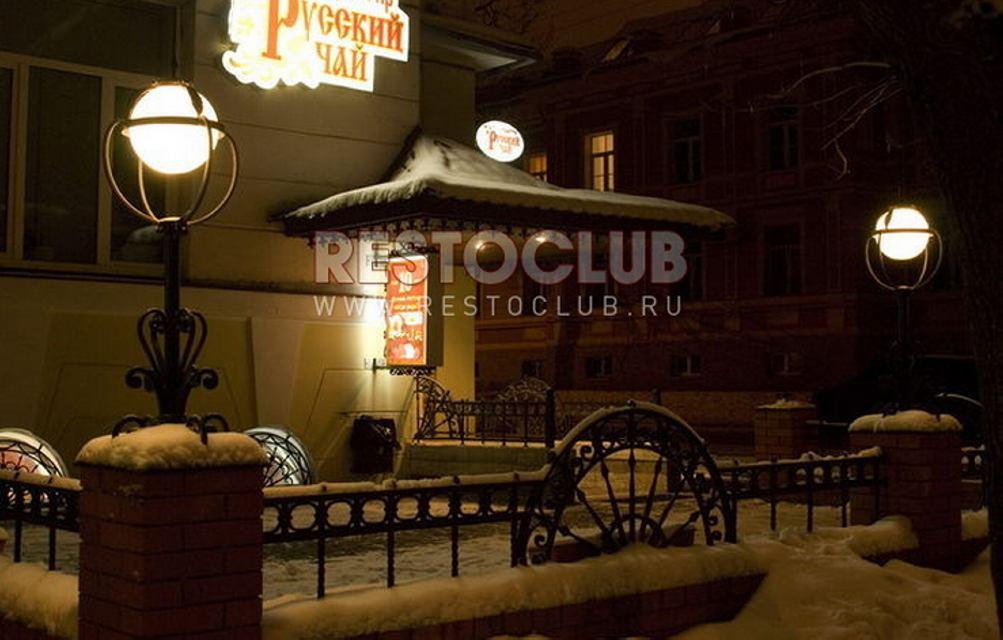Пушкин русский чай